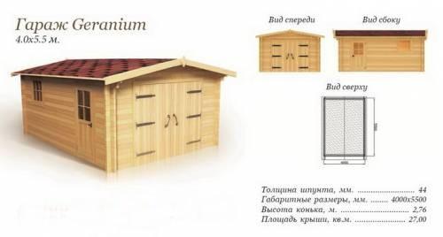 Гаражи деревянные